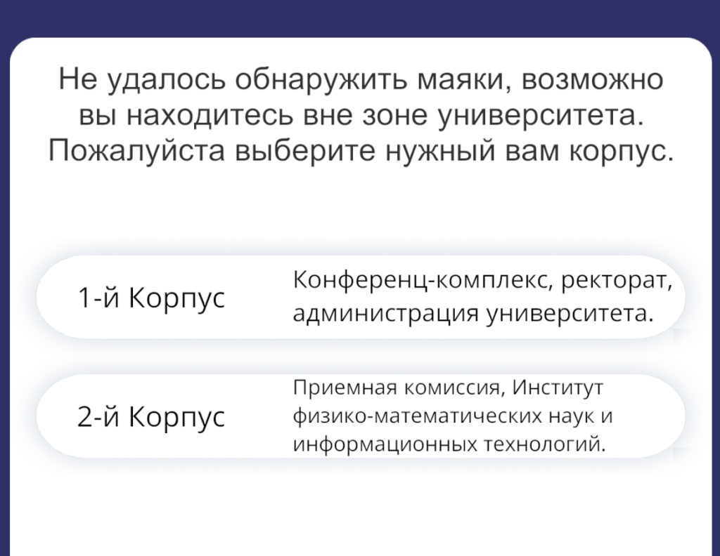 Бесшовная навигация для Балтийского федерального университета им. Канта.