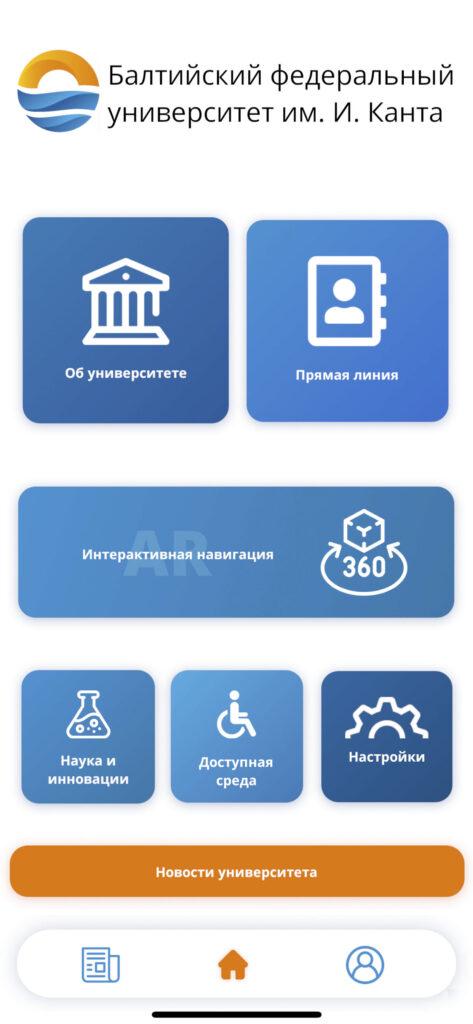 Интерфейс приложения БФУ им. Канта.
