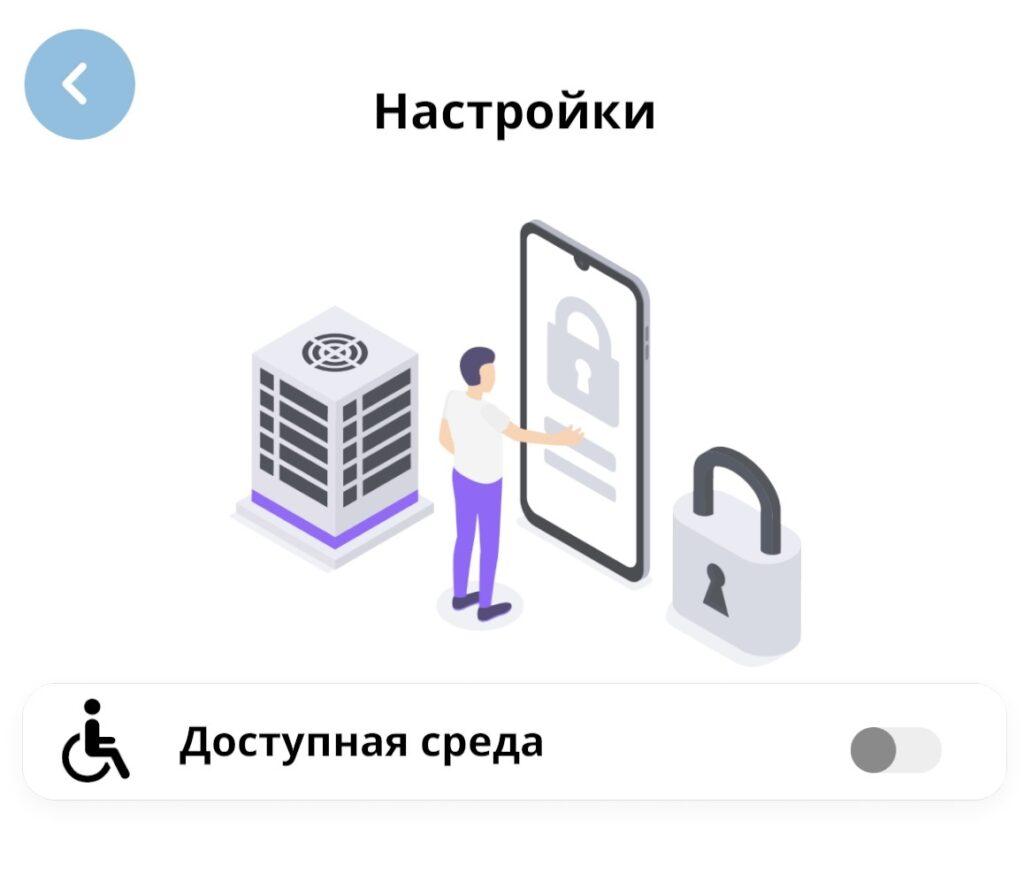 Доступная среда в Балтийском федеральном университете им. Канта.