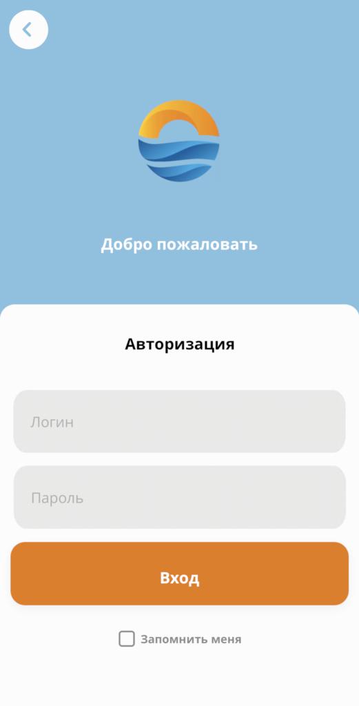 Вход в личный кабинет в приложение БФУ им. Канта.