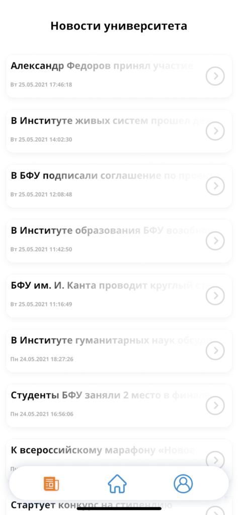 Новости университета в приложении БФУ им. Канта